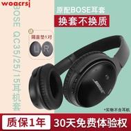 現貨博士BOSE QC35耳機套QC35II海綿套QC35一代二代降噪耳機耳套耳罩