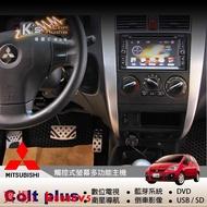 盤王/岡山╭☆三菱 colt plus 觸控式面板音響主機 ╭DVD 數位電視 衛星導航 藍芽 倒車