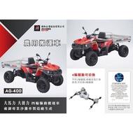 農用搬運車 沙灘車 四輪驅動 懸吊系統 ATV