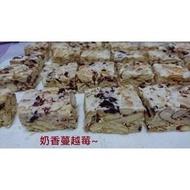 牛軋糖酥餅(奶香蔓越莓)非素食