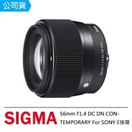 【Sigma】56mm F1.4 DC DN CONTEMPORARY FOR SONY E接環(公司貨)