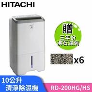 【贈獨家除臭濾網x6】 HITACHI日立 10L 負離子清淨 除濕機 RD-200HS / RD-200HG 全新台灣公司貨