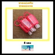 ปลอกซิลิโคนแบบพกพา มีสายห้อยกระเป๋า ขวดเปล่าใส่เจลล้างมือ สำหรับเด็กและผู้ใหญ่ ปริมาณ 30 มล. เดินทาง ประหยัดพื้นที่ใน กระเป๋า สีแดง