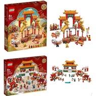 LEGO樂高 80104 舞獅 vs. 80105 新春廟會