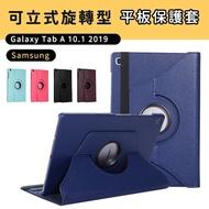 Samsung Galaxy Tab A 2019 T510 T515 10.1吋旋轉可立式皮套 送亮面貼及指環扣(T515 Tab A)