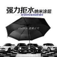 適用于寶馬BMW汽車百貨迷你MINI cooper countryman三折傘 自動傘 折疊雨傘