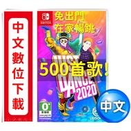 🔥舞力全開 2020🔥 中文數位 switch Just Dance 跳舞 序號 電子版 任天堂 NS 冰雪奇緣