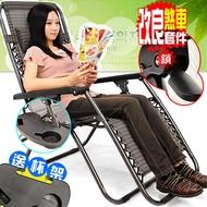 煞車軌道!!無重力躺椅(送杯架)C022-950無段式躺椅斜躺椅.折合椅摺合椅折疊椅摺疊椅.涼椅休閒椅戶外椅靠枕透氣網
