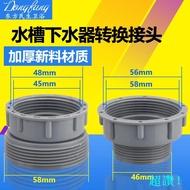 超讚!厨房水槽菜盆下水管变径转接内45mm转外58mm变径活接头转换器配件