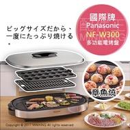 日本代購 空運 Panasonic 國際牌 NF-W300 多功能 電烤盤 章魚燒機 煎餃 烤肉盤 手提收納