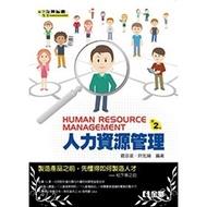 人力資源管理(2版)