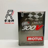 自取840 Motul 300V POWER RACING 0W20 雙酯基全合成機油0W20