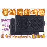 [盒子女孩]蕾絲薄餅鬆餅烤盤~PVWH-PZ~Vitantonio 鬆餅機 VWH-31-P VWH-110-W