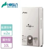 【豪山】屋外型熱水器-10L(H-1057H)