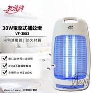 【友情牌】30W電擊式捕蚊燈(VF-3083)