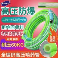 上野化學高壓編織噴霧氣管PVC農藥管果林打藥高壓噴霧管噴藥機管