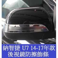 Luxgen 納智捷U7後視鏡飾條 14-17年款 倒車鏡裝飾條