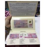 民國88年新台幣發行五十週年紀念50元塑膠紙鈔