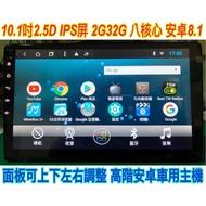 高階性能款 八核心 安卓8.1系統 2G32G 10.1吋2.5D硬玻IPS屏 通用型 車用主機 附正版導航王A5i