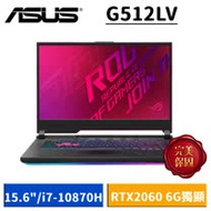 ASUS ROG Strix G15 G512LV-0051H10870H 電馭粉 (15.6吋/i7-10870H/8G/512G SSD/RTX2060 6G獨顯/W10)