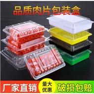 壹次性羊肉片包裝盒肉卷保鮮冷凍500g透明塑料帶蓋牛羊肉卷打包盒