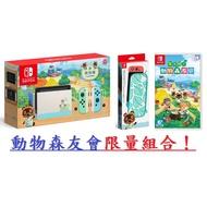 預購排單中! Switch NS 集合啦!動物森友會 限定主機、配件包含保貼、遊戲片 【AS電玩】 台灣公司貨!