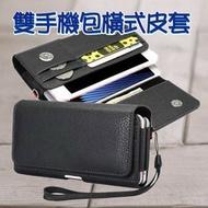 【4.7~5.5吋】雙手機包iPhone 7/6/6S/Samsung S7雙層卡夾 橫式手機腰掛皮套/雙機入