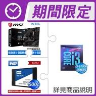 i3-9100F+微星B365M主機板+WD 藍標 500G SSD