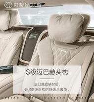 汽車頭枕S級邁巴赫頸椎枕頭車用座椅脖子靠墊靠枕護頸枕YYS