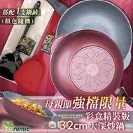 韓國Ecoramic 不沾鍋鈦晶石頭抗菌32cm大深炒鍋