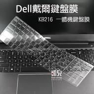 【飛兒】Dell 戴爾鍵盤膜 透明 KB216 一體機鍵盤膜 鍵盤膜 防潑水 防灰塵 高級矽膠 鍵盤保護膜 無線 163