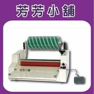 Resun T-345 上光機 膠裝 裝訂 印刷 包裝 事務機器 辦公機器 台灣製造