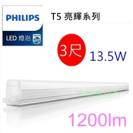 飛利浦 T5亮輝 LED支架燈 3尺-13.5W-層板燈 1200流明值 高亮度 3ft 型號31175間接照明 有發票