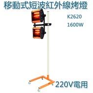 5Cgo移動式烤漆燈K2620 短波紅外線高溫烤燈 油漆烘乾燈 烤鍍膜燈220V【含稅代購】533213012528