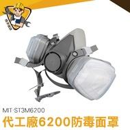 防毒面具 防毒面罩 防毒面具  防塵口罩 濾毒口罩 化學甲醛 MIT-ST3M6200 PM2.5