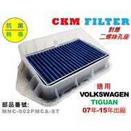 【CKM】福斯 VW TIGUAN 07-15 二孔 抗菌 抗敏 無毒 靜電 前置 外置 濾網總成 濾網支架 冷氣濾網