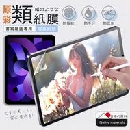 XUNDD 2020 iPad Air 4 10.9吋 原彩磨砂類紙膜 類紙感繪圖保護貼 畫紙膜