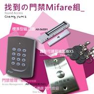 高雄/台南/屏東門禁 soyal AR-721HDR1讀卡機 AR-0600M磁力鎖 +開門按鈕+Mifare感應釦X5