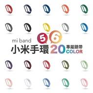 【EGO 3C】小米手環5專用 矽膠錶帶 替換錶帶(腕帶、錶帶、小米手環5)