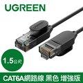 綠聯 CAT6A網路線 黑色 增強版(1.5公尺)