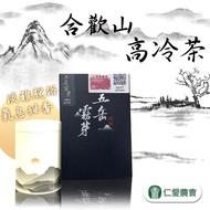 【仁愛農會】合歡山高冷茶-75g-盒(1盒組)