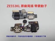 原廠 Asus 華碩 ZenFone 3 Zoom 尾插 ZE553KL Z01HDA 充電孔 含震動子 小板含麥克風
