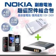 [趣嘢]Nokia 配件包208/2730C/C2-01 電池加座充  下標合併結帳