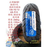 130-70-12 正新 銳豹1代 C6181 耐磨胎 130/70-12 ~ 2條免運費