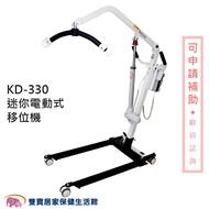 展群 移位機 KD-330 迷你電動式移位機 KD330 非交流電力式病患升降機 病人移位 居家移位機 電動移位機