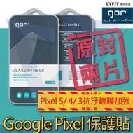 【Pixel系列】GOR原廠 適用 Pixel 5 4 4a 3 XL 9H玻璃保護貼 全滿版 鋼化膜 鏡頭貼