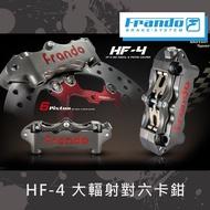 【尚銳精品】FRANDO 車力屋 HF-4 大輻射對六卡鉗