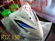 【機車大小事】R1Z 150【檔風板 車殼】側蓋 工具箱.GR125.捷豹.JET POWER.GT125.Mii