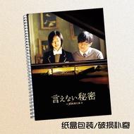 【藝術空間】周杰倫 不能說的秘密鋼琴譜集(34首) 贈電影音頻