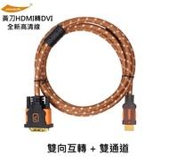 【生活家購物網】HDMI線 HDMI轉DVI-D (24+1) FHD 螢幕線 10米 10公尺 DVI轉HDMI 雙向互轉 棉紗編織網 雙磁環抗干擾